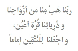 Ramadan Du`aa 25 - Our Lord, let our wives and children be our delight